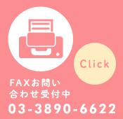 FAX問い合わせ 受付中03-3890-6622