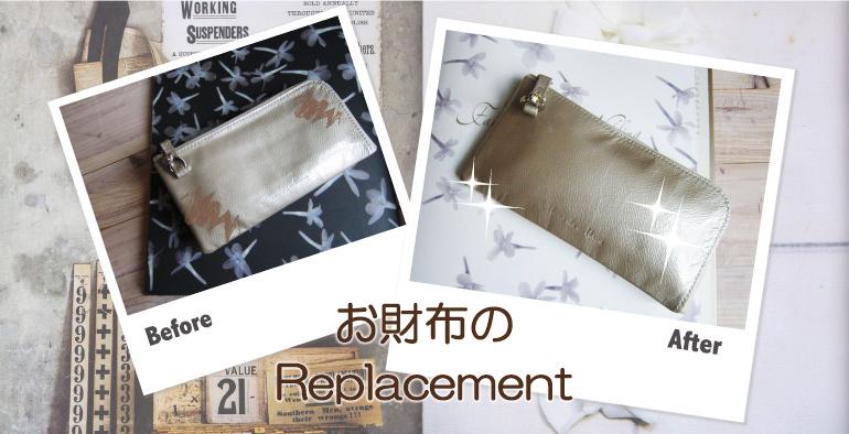 お財布のReplacement
